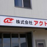 壁面サイン(非電飾)