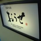 電飾サイン(内照タイプ)