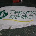 テント(装飾)サイン