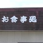 チャンネル文字サイン