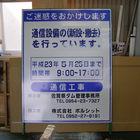 その他(特殊加工)サイン