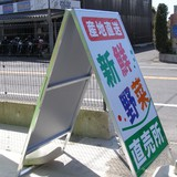 施工実績写真アップ【スタンド型&立て置き(置型)サイン】