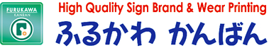 ふるかわかんばん high quality sign brand wear printing